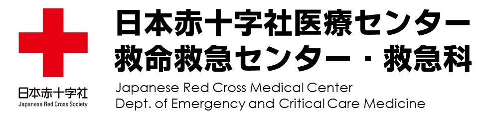 日本赤十字社医療センター 救命救急センター